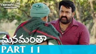 Manamantha Telugu Movie Part 11 | Mohanlal, Gautami | Chandra Sekhar Yeleti