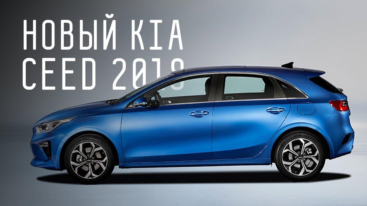 Официально:  Kia на Женевском автосалоне: абсолютно новое поколение семейства Ceed и хэтчбек Rio в версии GT-Line