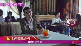 Фарходи Гафури - Ошики дуругай / Farhodi Gafuri - Oshiqi durugay 4K