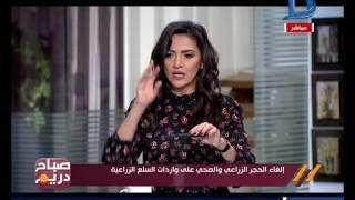 صباح دريم| مركز معلومات مجلس الوزراء: يرد على شائعات صفحات التواصل الاجتماعي والشارع المصرى