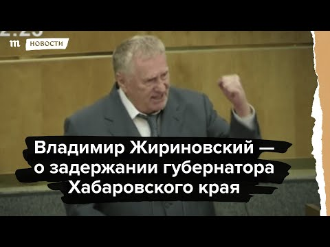Владимир Жириновский - о задержании губернатора Хабаровского края