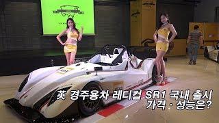 [리얼시승기-신차영상] 英 경주용차 레디컬 SR1 국내 출시…가격·성능은?