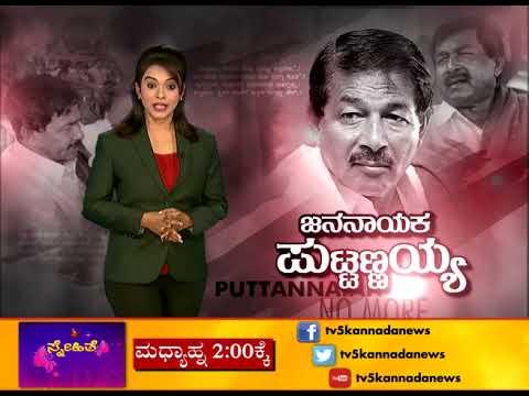 Puttannaiah Farmer's Leader | ಜನನಾಯಕ ಪುಟ್ಟಣ್ಣಯ್ಯ | TV5 Kannada