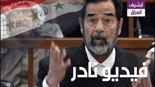 شاهد صدام يعترض على تعمد المحكمة في عدم منحه الوقت الكافي و رزكار محمد أمين يعتذر