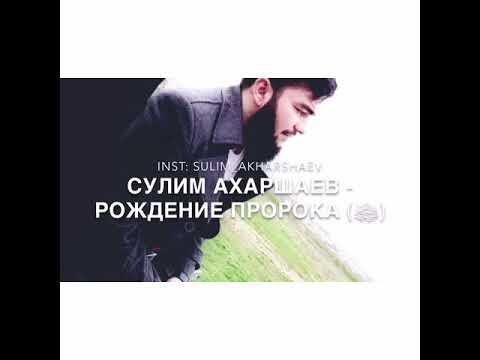 Сулим Ахаршаев- РОЖДЕНИЕ ПРОРОКА (ﷺ)