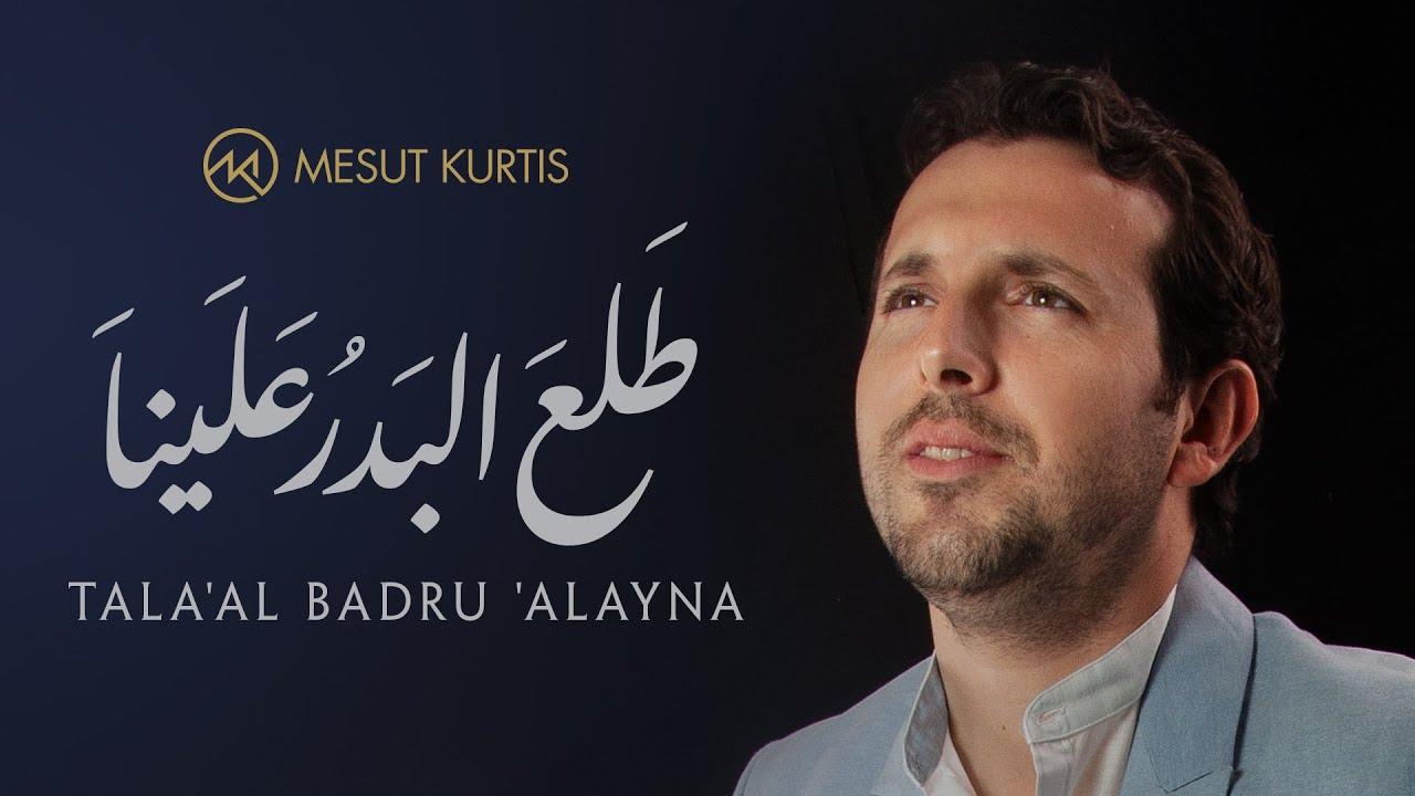 Mesut Kurtis-Tala'al Badru 'Alayna - Hijra1442 |مسعود كُرتِس - طلع البدر علينا|Official Lyric Video