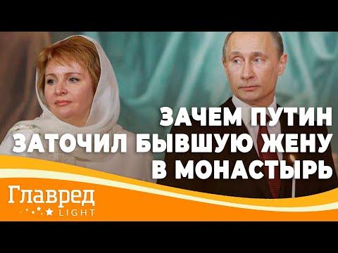 Зачем Путин заточил бывшую жену в монастырь