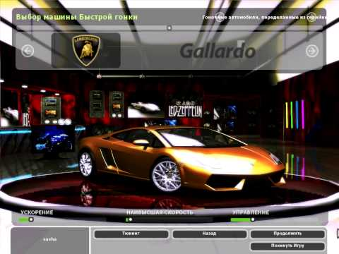Need For Speed Underground 2 - Samargil Remake - New Cars