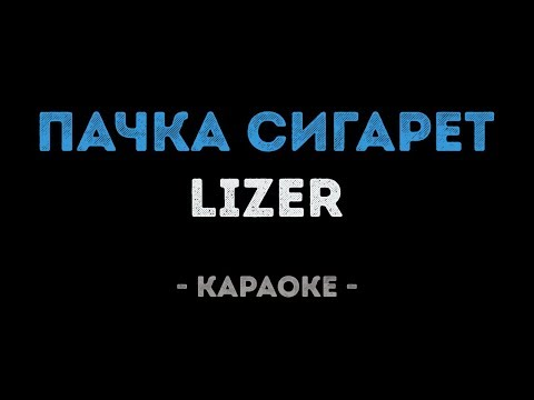 LIZER - Пачка сигарет (Караоке)
