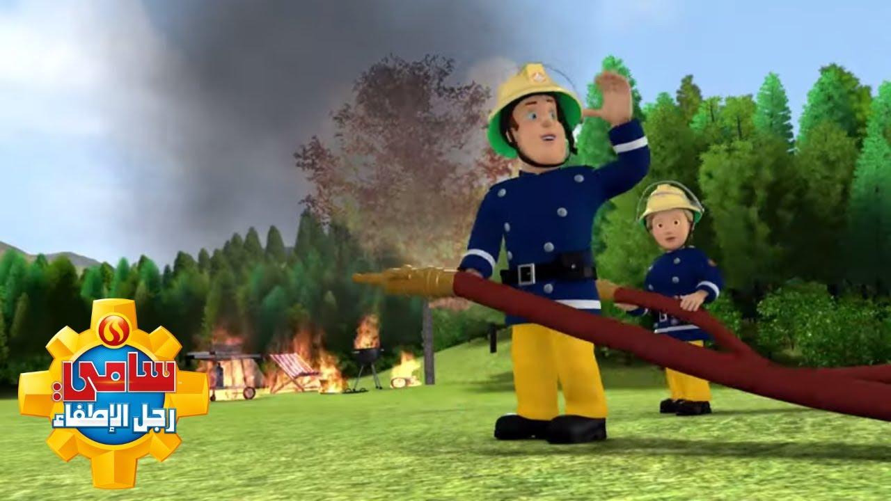 رجل الاطفاء سام يطفئ حريق شواء | حلقات جديدة | إطفائي سام | كرتون