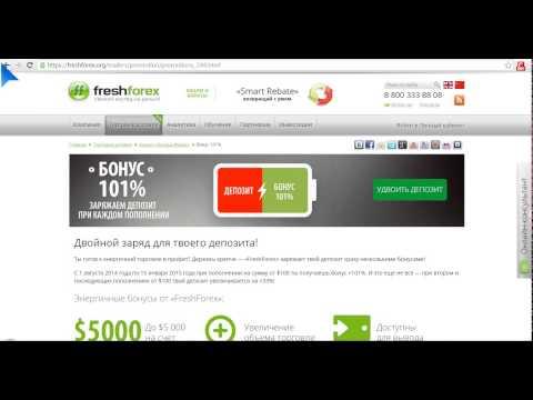 Форекс Бонус на счет 101% и страховка от неудачных ставок