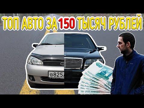 ТОП 10 АВТО ЗА 150  тысяч рублей (2020). Как выбрать автомобиль. Что купить за 150к. Рейтинг машин