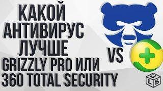 видео 360 total security 2017 на русском скачать бесплатно