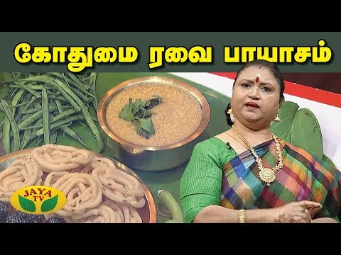 கோதுமை ரவை பாயசம் | Godhuma rava payasam | Adupangarai  | Jaya TV | Payasam Recipe in Tamil  SUBSCRIBE to get more videos  https://www.youtube.com/user/jayatv1999  Watch More Videos Click Link Below  Facebook - https://www.facebook.com/JayaTvOffici...  Twitter - https://twitter.com/JayaTvOfficial  Instagram - https://www.instagram.com/jayatvoffic... Category Entertainment    Nalai Namadhe :          Alaya Arputhangal - https://www.youtube.com/playlist?list=PLljM0HW-KjfovgoaXnXf53VvqRz_PxjjO          En Kanitha Balangal - https://www.youtube.com/playlist?list=PLljM0HW-KjfoL5tH3Kg1dmE_T7SEpR1J2          Nalla Neram - https://www.youtube.com/playlist?list=PLljM0HW-KjfoyEm5T9vnMMmetxp4lMfrU           Varam Tharam Slogangal - https://www.youtube.com/playlist?list=PLljM0HW-KjfrPZXoXHhq-tTyFEI9Otu8P           Valga Valamudan - https://www.youtube.com/playlist?list=PLljM0HW-KjfqxvWw7jEFi5IeEunES040-          Bhakthi Magathuvam - https://www.youtube.com/playlist?list=PLljM0HW-KjfrT5nNd8hUKoD49YSQa-2ZC          Parampariya Vaithiyam - https://www.youtube.com/playlist?list=PLljM0HW-Kjfq7aKA2Ar4yNYiiRJBJlCXf  Weekend Shows :           Kollywood Studio - https://www.youtube.com/playlist?list=PLljM0HW-Kjfpnt9QDgfNogTN66b-1g_T_         Action Super Star - https://www.youtube.com/playlist?list=PLljM0HW-Kjfpqc32kgSkWgCju-kGDWhL7         Killadi Rani - https://www.youtube.com/playlist?list=PLljM0HW-KjfrSjkWIvbThxx7C9vwe5Vhv         Jaya Star Singer 2 - https://www.youtube.com/playlist?list=PLljM0HW-KjfoOaotcyX3TvhjuEJgGEuEE          Program Promos - https://www.youtube.com/playlist?list=PLljM0HW-KjfqeGwhWF4UlIMTB7xj_o38G        Sneak Peek - https://www.youtube.com/playlist?list=PLljM0HW-Kjfr_UMReYOrkhfmYEbgCocE4   Adupangarai :        https://www.youtube.com/playlist?list=PLljM0HW-Kjfpl9ndSANNVSAgkhjm-tGRJ       Kitchen Queen - https://www.youtube.com/playlist?list=PLljM0HW-KjfqKxPq0lVYJWaUhj9WCSPZ7       Teen Kitchen - https://www.youtube.com/playlist?list=PLljM0HW-KjfqmQVvaUt-DP5CETwTyW-4D        Snacks Box - https://www.youtube.com/playlist?list=PLljM0HW-KjfqDWVM-Ab0fwHq-5IHr9aYo       Nutrition Diary - https://www.youtube.com/playlist?list=PLljM0HW-KjfpczntayxtWflRzGK7sDHV        VIP Kitchen - https://www.youtube.com/playlist?list=PLljM0HW-KjfqASHPpG3Er8jYZumNDBHVi        Prasadham - https://www.youtube.com/playlist?list=PLljM0HW-Kjfo__pp2YkDMJo2AzuDWRvxe       Muligai Virundhu - https://www.youtube.com/playlist?list=PLljM0HW-KjfpqbpN4kJRURdSWsAM_AWyb   Serials :      Gopurangal Saivathillai - https://www.youtube.com/playlist?list=PLljM0HW-Kjfq2nanoEE8WJPvbBxusfOw-      SubramaniyaPuram - https://www.youtube.com/playlist?list=PLljM0HW-KjfqLgp2J6Y6RgLQxBhEUsqPq   Old Programs :      Unnai Arinthal : https://www.youtube.com/playlist?list=PLljM0HW-KjfqyINAOryNzyqgkpPiY3vT1     Jaya Super Dancers : https://www.youtube.com/playlist?list=PLljM0HW-KjfqNVozD5DVvr6LJ2koLrZ2x