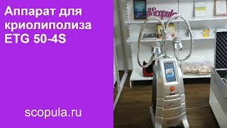 Аппарат для проведения процедур криолиполиза ETG 50-4S | Scopula.ru