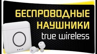 Беспроводные Наушники True Wireless - Ubit X3T и X4T Замена Apple AirPods