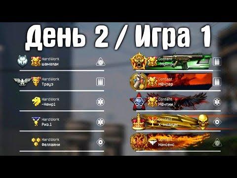 Ютуберы на турнире АРМАГЕДДОН в варфейс/warface День 2