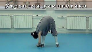 Утренняя гимнастика цигун