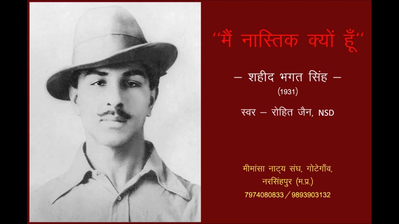 मैं नास्तिक क्यों हूँ - भगत सिंह,  Why am i an atheist - BHAGAT SINGH 1931 - ROHIT JAIN