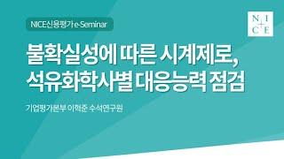 2020년 제3차 NICE e-Seminar_석유화학