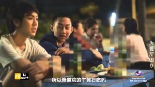 泰劇《為愛所困》Lovesick the series 中字 第9集 @天府泰劇