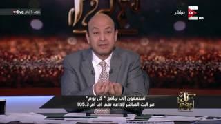 كل يوم - تعليق عمرو أديب على إصابة شناوي ونزول الحضري بديلا له
