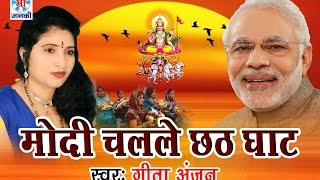 modi ji ghatwe par d j bajwaeb ho new no 1 bhojpuri chhath song    singer geeta anjan