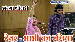 Rajasthani Rasiya   कैसे हेरि ढीली ढीली बतादे छोरी   sandhya choudhary \u0026 Bhanwar khatana   holi song