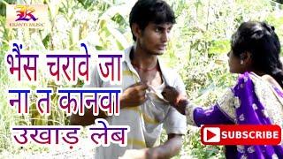 COMEDY VIDEO | Bhais Charawe Ja Na T Kanwa Ukhad Leb | Bhojpuri comedy | Dehati Comedy