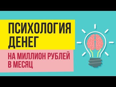 Психология денег на миллион рублей в месяц. Как стать миллионером за месяц! | Евгений Гришечкин