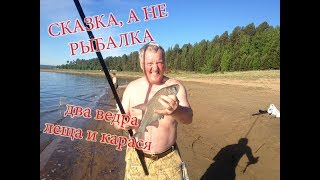 Сказка а не рыбалка, Петрович натягал два ведра карасей и лещей июнь 2017