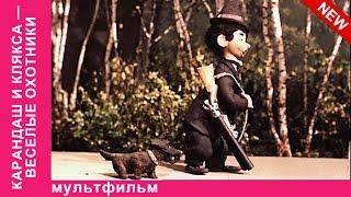 Карандаш и Клякса — Веселые Охотники. Советские мультфильмы. Союзмультфильм. StarMediaKids