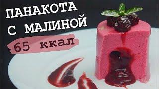 ДИЕТИЧЕСКАЯ ПАНАКОТА С МАЛИНОЙ / + ежевика / ПП и ЗОЖ