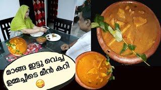 വറുത്തരച്ച മീൻ കറി/Kerala Varutharacha Meen Curry/Mango fish curry/2019