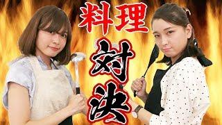 【手料理】ぱなえVSのぐちょんが料理バトル!どっちの手料理食べたい?【えく☆ふら】