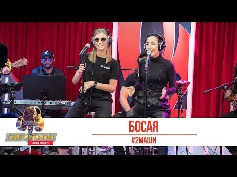 #2Маши - Босая. «Золотой Микрофон 2019»