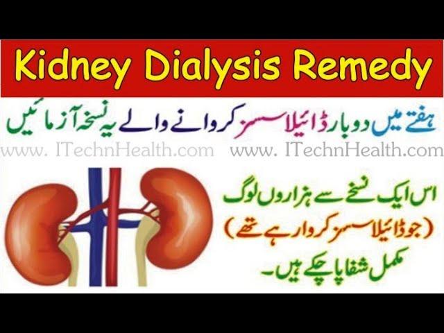 Kidney Infection Ka Desi Ilaj, Kidney Infection Treatment In Urdu