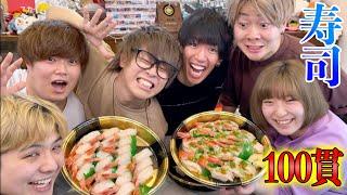 【祝】毎日投稿も終わったし贅沢にみんなで寿司100貫食べまくる♡