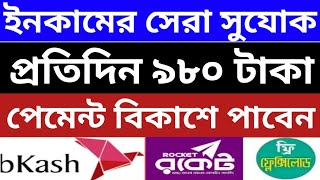 Online income bd payment bkash।।Earn Money online।।online income Bangladesh 2020।।online income