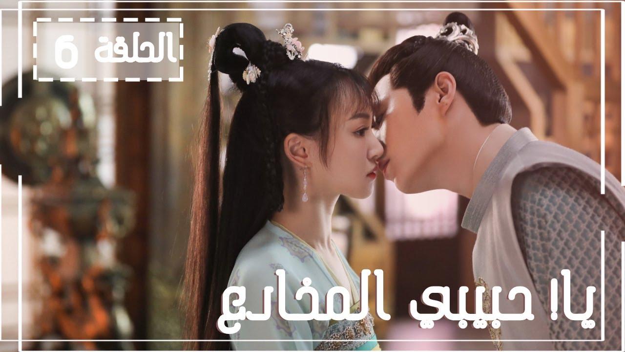 المسلسل الصيني يا! حبيبي المخادع! | !Oh! My Sweet Liar الحلقة 6 مترجم عربي (حبيب مخادع وحبيبة كاذبة)