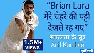 Anil Kumble| Saflta ke Sutra | Hindi Inspirational Video | Real Life Success & Lesson