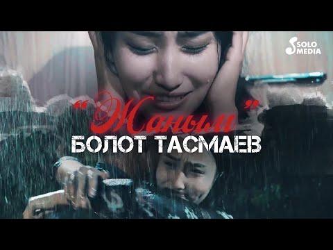 Болот Тасмаев - Жаным