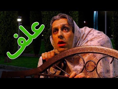 """Max Amini - WEED """"کلیپ طنز """"علف FARSI"""