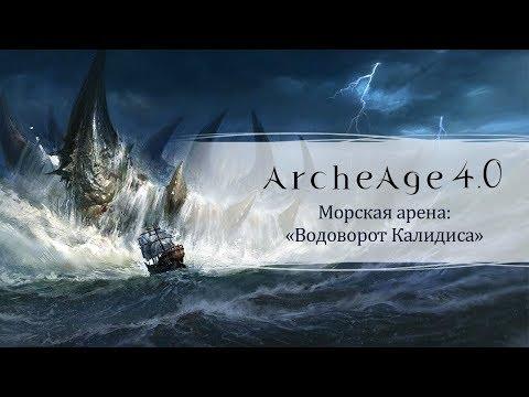 ArcheAge 4.0 «Владыки морей»: Водоворот Калидиса