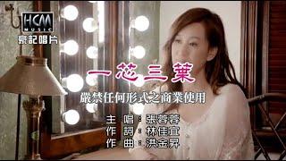 張蓉蓉-一芯三葉【KTV導唱字幕】1080p