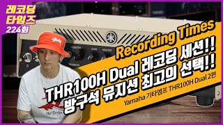 [RecordingTimes 224회] Yamaha 기…