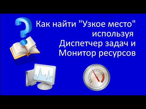 Как найти Узкое место используя Диспетчер задач и Монитор ресурсов