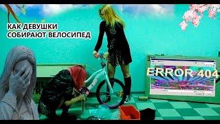 Как собрать  велосипед. Как девушки собирают велосипед