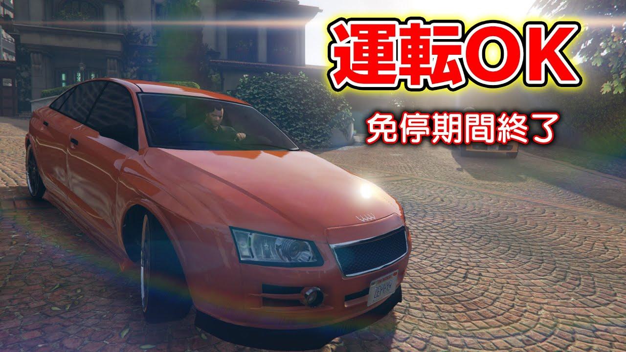 【GTA5】速度、信号、車線、全て守ってプレイします!