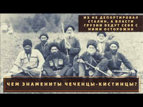 Не любят Кадырова и власти Грузии. Кто такие чеченцы-кистинцы?